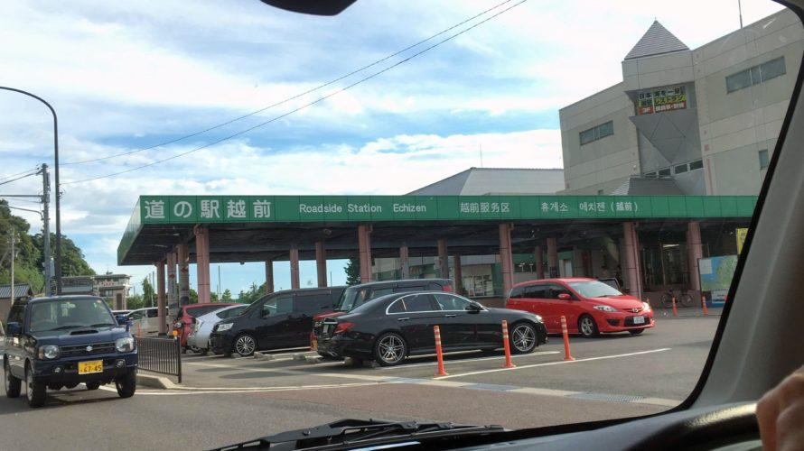 車中泊するにしても、なかなか閉店が早い福井の道の駅  日本一周11日目(3/3)