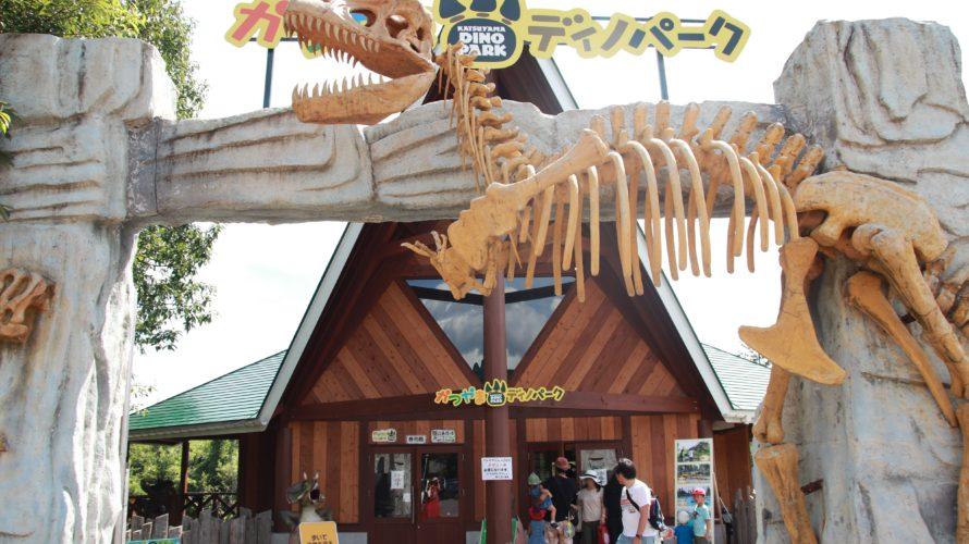 リアルサイズ恐竜に会える森!かつやまディノパーク|日本一周11日目(2/3)